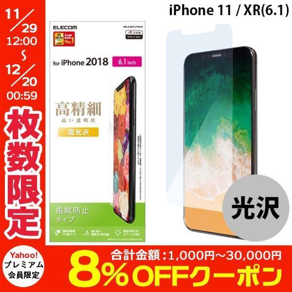 iPhoneXR 保護フィルム エレコム ELECOM iPhone XR 用 液晶保護フィルム 指紋防止 高精細 高光沢 PM-A18CFLFTGHD ネコポス可|ec-kitcut