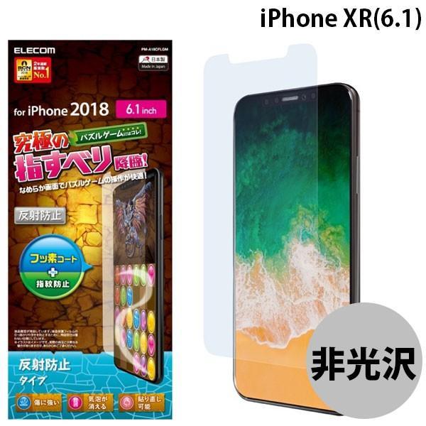 iPhoneXR 保護フィルム エレコム ELECOM iPhone XR 用 液晶保護フィルム ゲーム専用 スムースタッチ 反射防止 PM-A18CFLGM ネコポス可|ec-kitcut