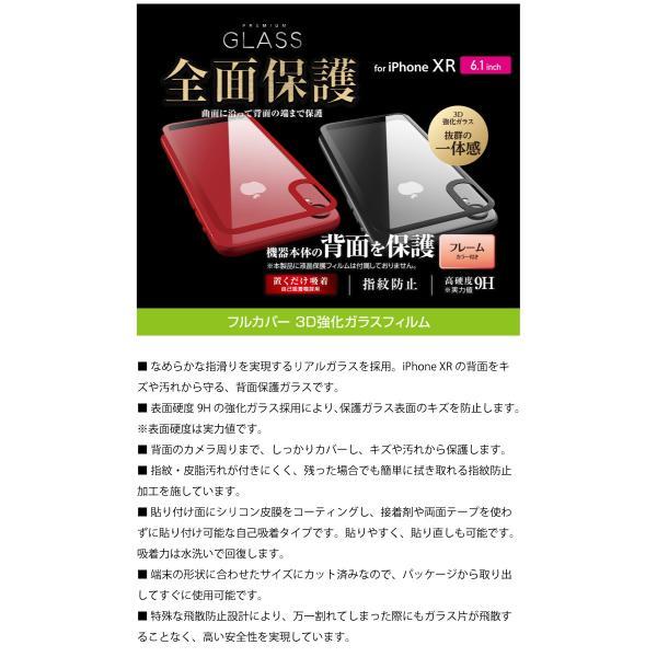 iPhoneXR 保護フィルム エレコム ELECOM iPhone XR 用 液晶保護フィルム ゲーム専用 スムースタッチ 反射防止 PM-A18CFLGM ネコポス可|ec-kitcut|02