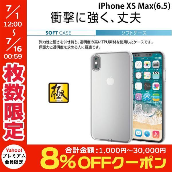 iPhoneXSMax ケース エレコム ELECOM iPhone XS Max ソフトケース 極み クリア PM-A18DUCTCR ネコポス可|ec-kitcut