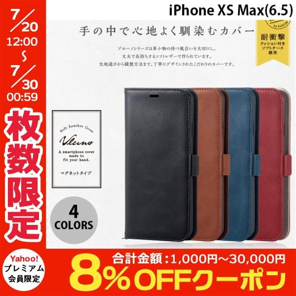 iPhoneXSMax ケース エレコム iPhone XS Max ソフトレザーカバー 磁石付  ネコポス可|ec-kitcut