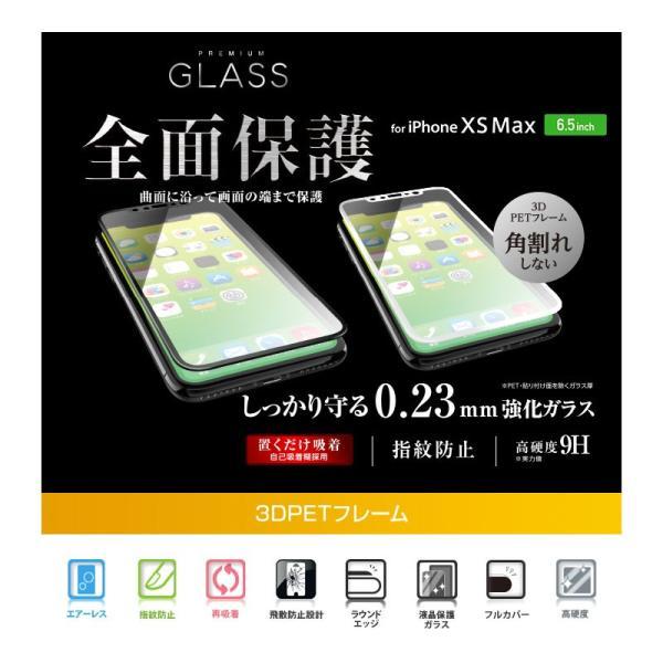 エレコム ELECOM iPhone 11 Pro Max / XS Max フルカバーガラスフィルム フレーム付 ブラック 0.23mm PM-A18DFLGFRBK ネコポス可|ec-kitcut|02