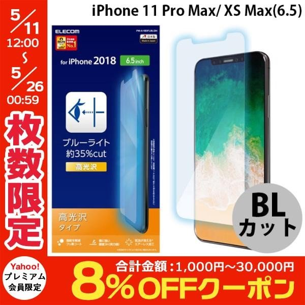 iPhone 11 Pro Max / XS Max 保護フィルム エレコム ELECOM iPhone 11 Pro Max / XS Max 液晶保護フィルム ブルーライトカット 光沢 PM-A18DFLBLGN ネコポス可|ec-kitcut