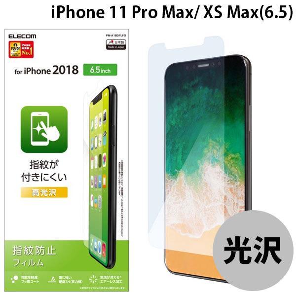 iPhoneXSMax 保護フィルム エレコム ELECOM iPhone XS Max 液晶保護フィルム 指紋防止 光沢 PM-A18DFLFG ネコポス可|ec-kitcut
