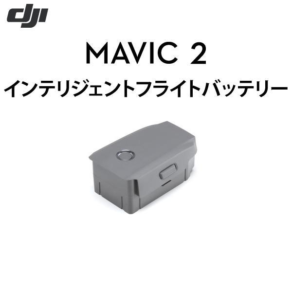 ドローン DJI ディージェイアイ Mavic 2 インテリジェントフライトバッテリー MA2P02 ネコポス不可 ec-kitcut