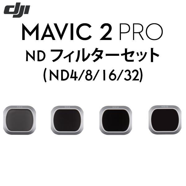 ドローン DJI ディージェイアイ Mavic 2 Pro 専用 ND フィルターセット MA2P17 ネコポス不可|ec-kitcut