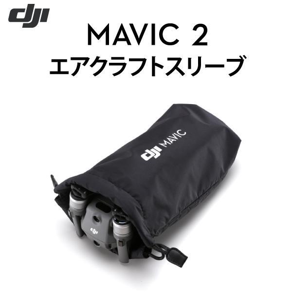 ドローン DJI ディージェイアイ Mavic 2 エアクラフト スリーブ MA2P32 ネコポス不可|ec-kitcut