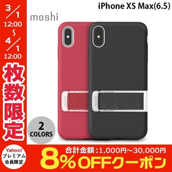 iPhoneXSMax ケース moshi iPhone XS Max Capto  ネコポス可|ec-kitcut