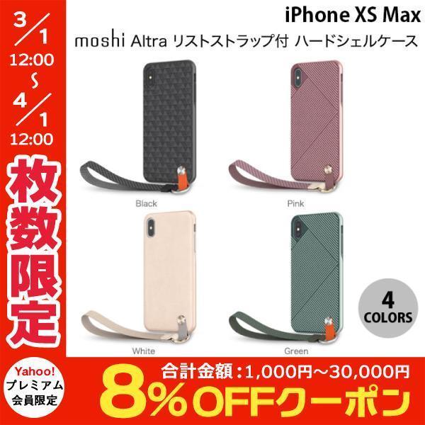 iPhoneXSMax ケース moshi iPhone XS Max Altra リストストラップ付 ハードシェルケース  ネコポス可|ec-kitcut