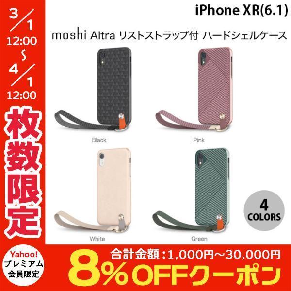 iPhoneXR ケース moshi iPhone XR Altra リストストラップ付 ハードシェルケース  ネコポス可|ec-kitcut