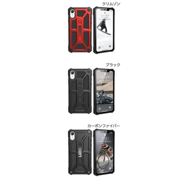 iPhoneXR ケース UAG iPhone XR MONARCH コンポジットケース  ユーエージー ネコポス可|ec-kitcut|02