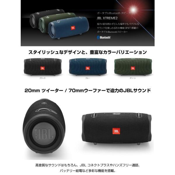 JBL XTREME2 IPX7 防水対応 Bluetooth スピーカー ジェービーエル ネコポス不可|ec-kitcut|03