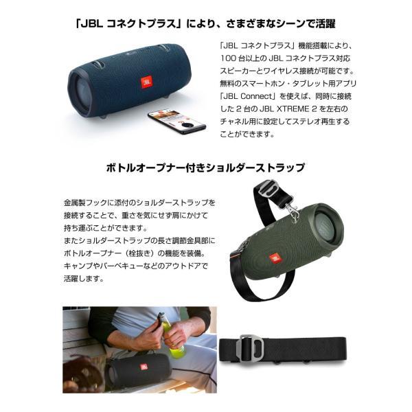 JBL XTREME2 IPX7 防水対応 Bluetooth スピーカー ジェービーエル ネコポス不可|ec-kitcut|06