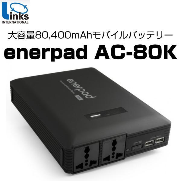 モバイルバッテリー Links リンクス enerpad AC-80K 高出力 大容量 AC / USB / Type-C 対応 80400mAh モバイルバッテリー ブラック AC-80K ネコポス不可|ec-kitcut