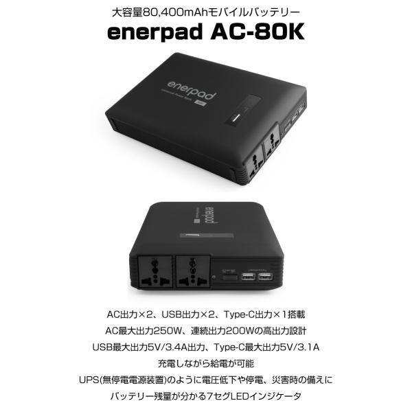 モバイルバッテリー Links リンクス enerpad AC-80K 高出力 大容量 AC / USB / Type-C 対応 80400mAh モバイルバッテリー ブラック AC-80K ネコポス不可|ec-kitcut|02