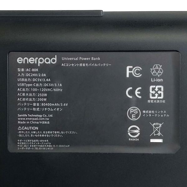 モバイルバッテリー Links リンクス enerpad AC-80K 高出力 大容量 AC / USB / Type-C 対応 80400mAh モバイルバッテリー ブラック AC-80K ネコポス不可|ec-kitcut|04