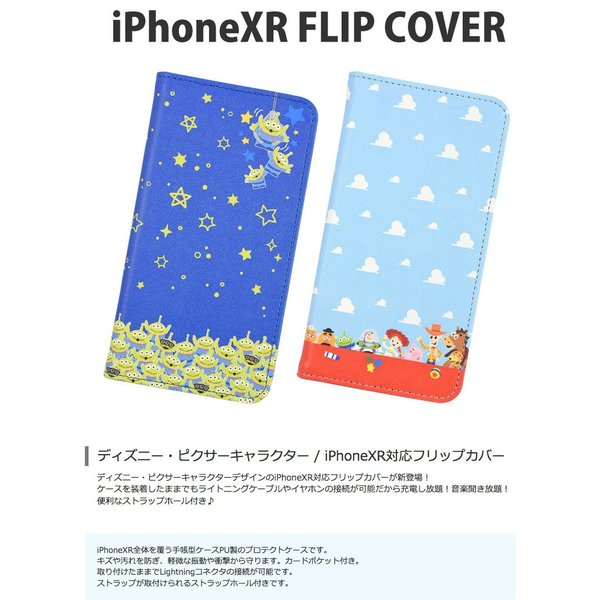 iPhoneXR ケース gourmandise iPhone XR フリップカバー ディズニー グルマンディーズ ネコポス送料無料|ec-kitcut|03