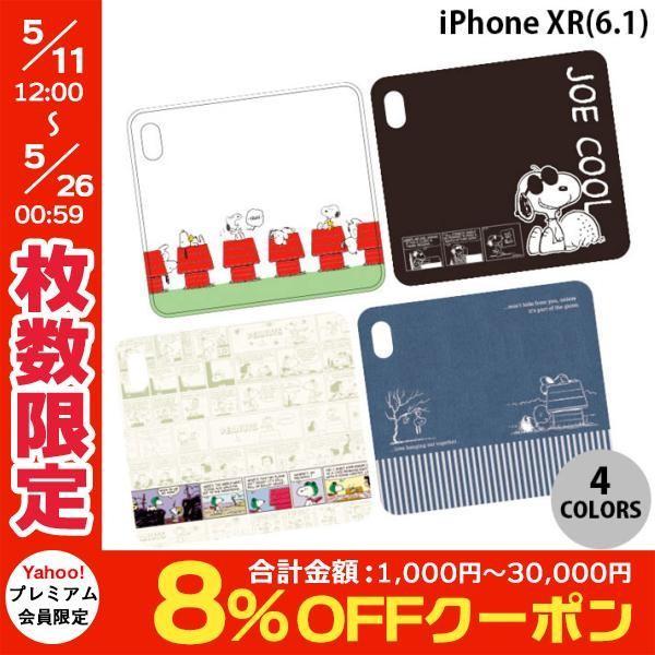 iPhoneXR ケース スヌーピー gourmandise iPhone XR フリップカバー ピーナッツ  グルマンディーズ ネコポス送料無料 ec-kitcut