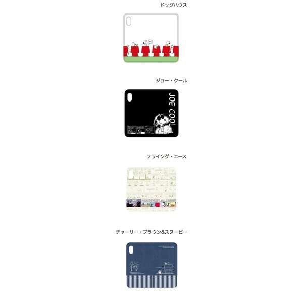 iPhoneXR ケース スヌーピー gourmandise iPhone XR フリップカバー ピーナッツ  グルマンディーズ ネコポス送料無料 ec-kitcut 02