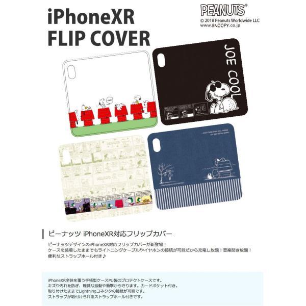 iPhoneXR ケース スヌーピー gourmandise iPhone XR フリップカバー ピーナッツ  グルマンディーズ ネコポス送料無料 ec-kitcut 03