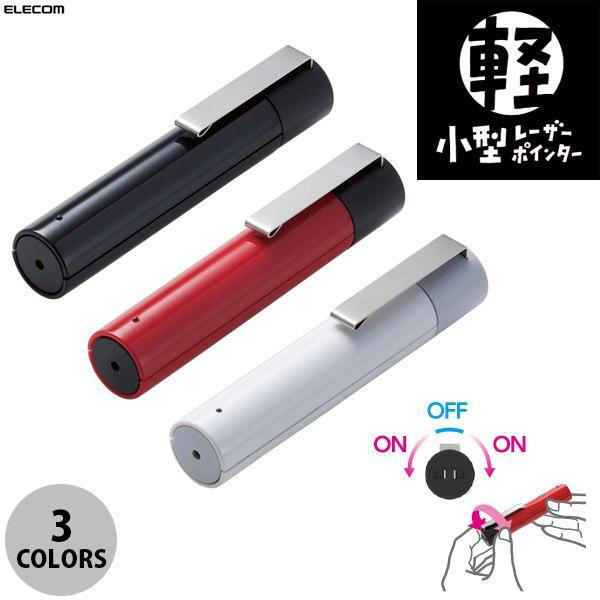エレコム ボタンレス 小型軽量赤色レーザーポインター  ネコポス不可