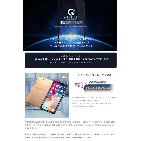 YATAGLASS ヤタガラス iPhone 11 Pro Max / XS Max EXCELLENT ガラスフィルム ノーマル ブラック 光沢 YPJGAI9PNB ネコポス送料無料|ec-kitcut|02
