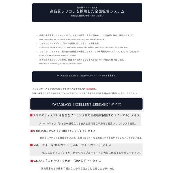 YATAGLASS ヤタガラス iPhone 11 Pro Max / XS Max EXCELLENT ガラスフィルム ノーマル ブラック 光沢 YPJGAI9PNB ネコポス送料無料|ec-kitcut|03