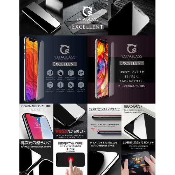 YATAGLASS ヤタガラス iPhone 11 Pro Max / XS Max EXCELLENT ガラスフィルム ノーマル ブラック 光沢 YPJGAI9PNB ネコポス送料無料|ec-kitcut|04