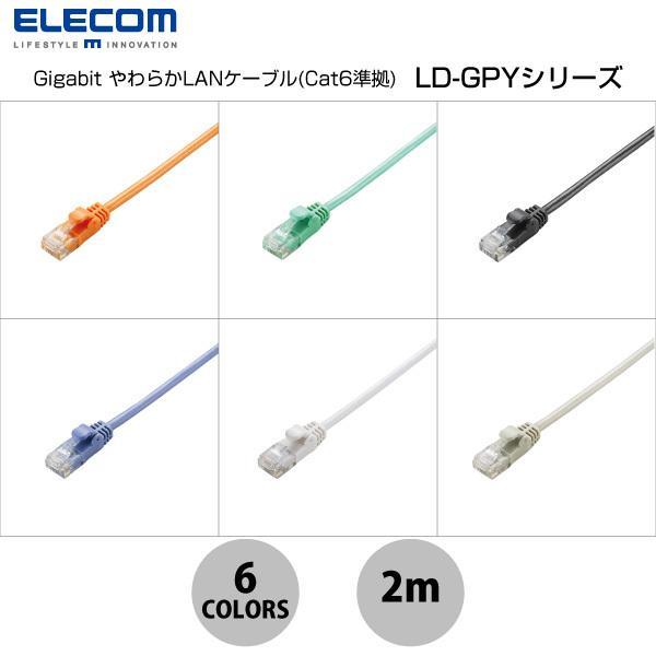 LANケーブル エレコム Gigabit やわらかLANケーブルCat6準拠 2m ネコポス可|ec-kitcut