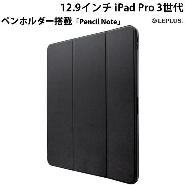 MSソリューションズ iPad Pro 12.9インチ用 ケース LP-IPPLLPBK ブラックの画像