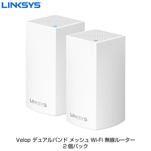 Linksys リンクシス Velop Intelligent Mesh Wi-Fi System AC1300 デュアルバンド メッシュWi-Fi 無線ルーター 2個パック WHW0102-JP