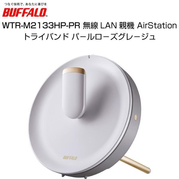 パソコン周辺機器 BUFFALO バッファロー メッシュWi-Fi ルーター AirStation connect トライバンド 無線LAN親機 パールローズグレージュ ネコポス不可|ec-kitcut