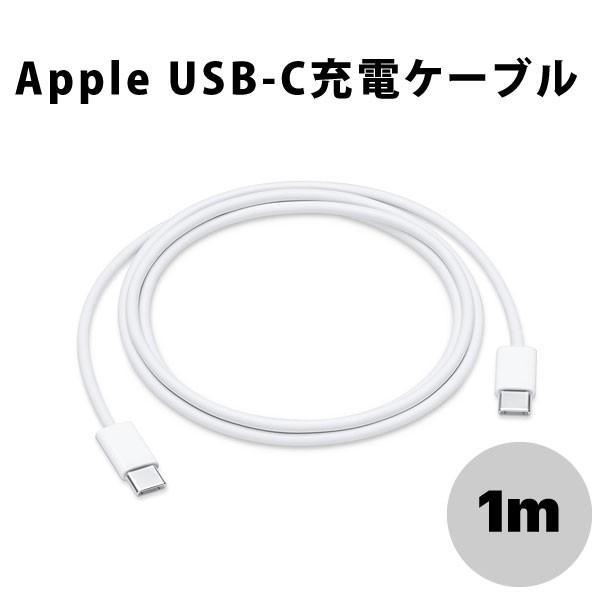USB-C ケーブル Apple アップル USB-C 充電ケーブル1m MUF72FE/A ネコポス不可 ec-kitcut