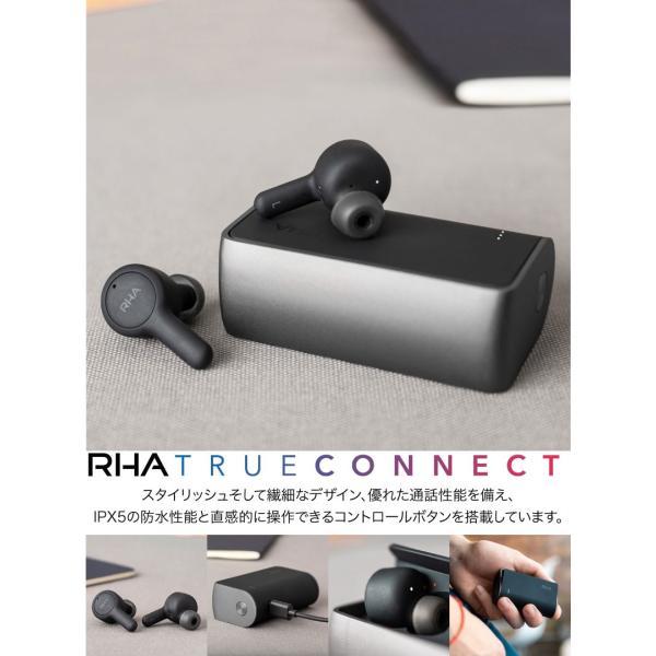 RHA TrueConnect RHA アールエイチエー 完全ワイヤレスイヤホン TrueConnect ブラック TrueConnect ネコポス不可 3年保証|ec-kitcut|02