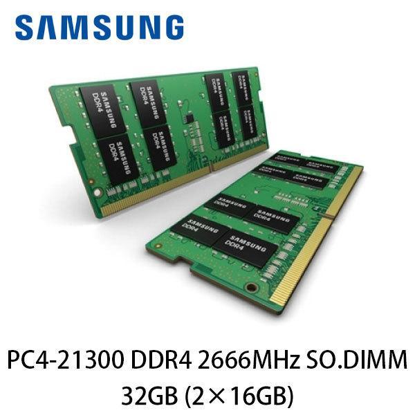 SAMSUNG サムスン PC4-21333 DDR4 2666MHz SO.DIMM 32GB (2x16GB) 2666D4N-16G-S/2