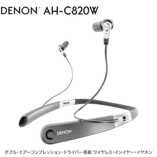 DENON デノン AH-C820W Bluetooth ダブルエアーコンプレッションドライバー搭載 ワイヤレス インイヤー イヤホン ブラック AH-C820W ネコポス不可|ec-kitcut