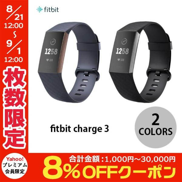 fitbit Charge3 心拍計+活動量計 リストバンド  フィットビット