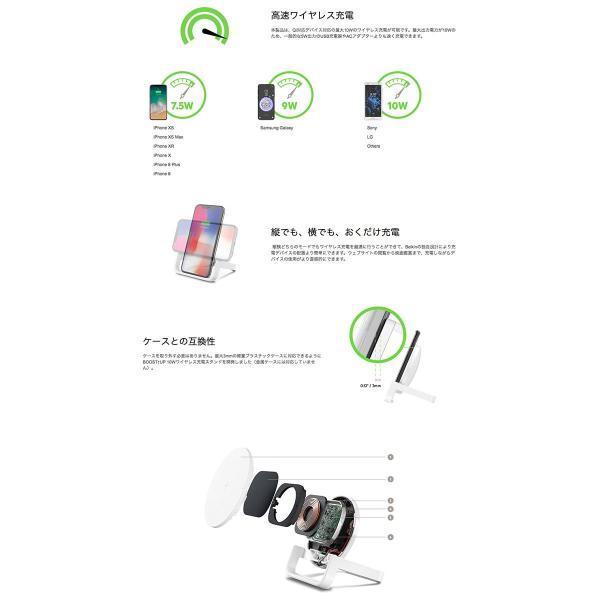 ワイヤレス充電器 BELKIN BOOST↑UP Qi 高速充電対応 専用ACアダプター付 ワイヤレス充電スタンド 10W ベルキン ネコポス不可|ec-kitcut|03