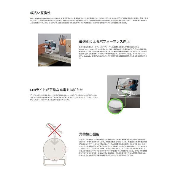 ワイヤレス充電器 BELKIN BOOST↑UP Qi 高速充電対応 専用ACアダプター付 ワイヤレス充電スタンド 10W ベルキン ネコポス不可|ec-kitcut|04