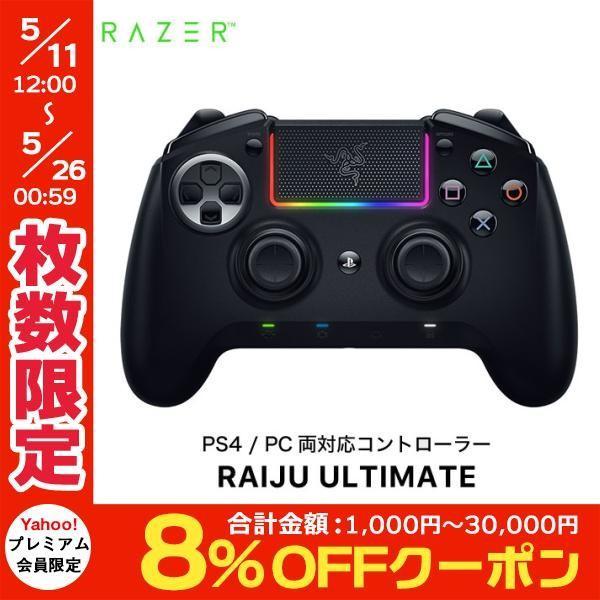 Razer レーザー Raiju Ultimate 有線 / Bluetooth 接続 PS4対応 Razer Chroma マルチライティング コントローラー ブラック ネコポス不可|ec-kitcut