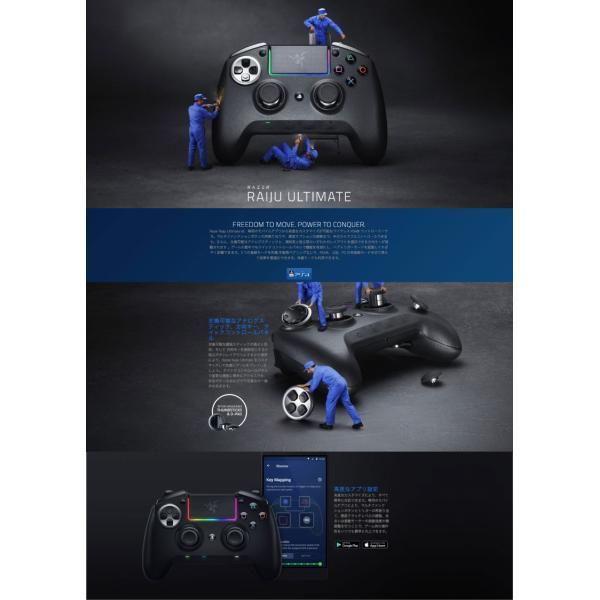 Razer レーザー Raiju Ultimate 有線 / Bluetooth 接続 PS4対応 Razer Chroma マルチライティング コントローラー ブラック ネコポス不可|ec-kitcut|02