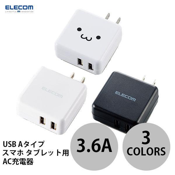 エレコム スマートフォン・タブレット用AC充電器 おまかせ充電対応 3.6A 2ポート  ネコポス不可 ec-kitcut