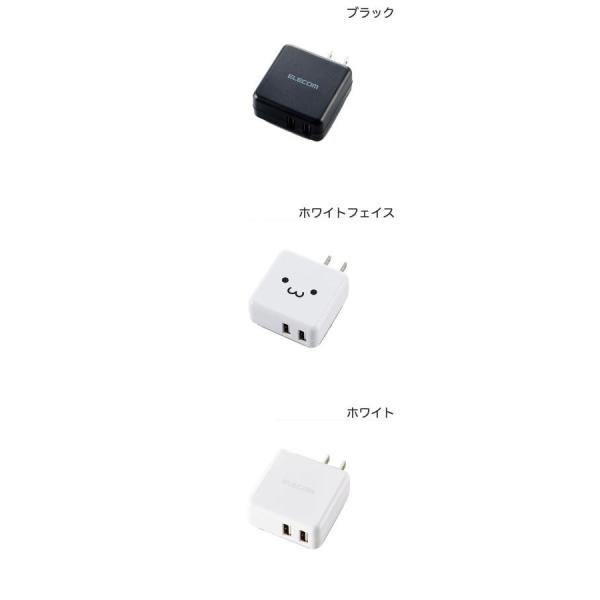 エレコム スマートフォン・タブレット用AC充電器 おまかせ充電対応 3.6A 2ポート  ネコポス不可 ec-kitcut 02