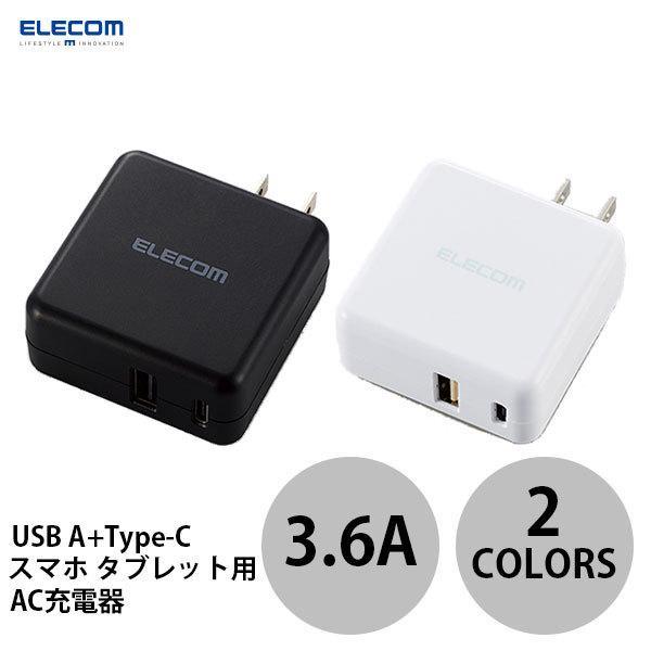 エレコム スマートフォン・タブレット用AC充電器 おまかせ充電対応 3.6A Type-C+USBポート  ネコポス不可|ec-kitcut