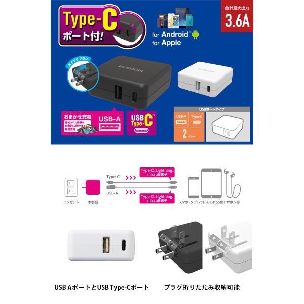 エレコム スマートフォン・タブレット用AC充電器 おまかせ充電対応 3.6A Type-C+USBポート  ネコポス不可|ec-kitcut|03