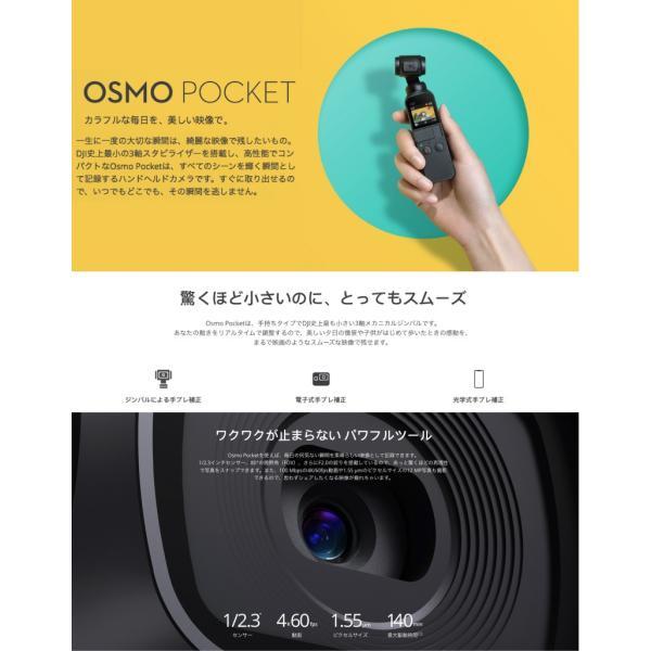 DJI Osmo Pocket コンパクトサイズ 4K対応 ハンドヘルドカメラ CP.OS.00000000.01 ディージェイアイ ネコポス不可 スタビライザー ジンバル DJI正規取扱店 ec-kitcut 02