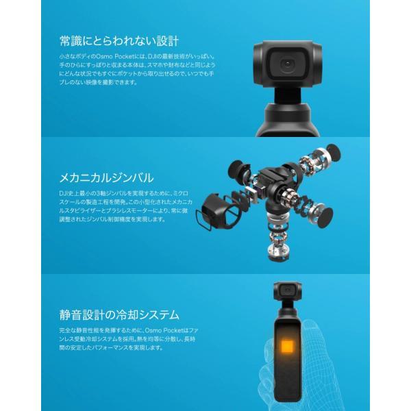 DJI Osmo Pocket コンパクトサイズ 4K対応 ハンドヘルドカメラ CP.OS.00000000.01 ディージェイアイ ネコポス不可 スタビライザー ジンバル DJI正規取扱店 ec-kitcut 05