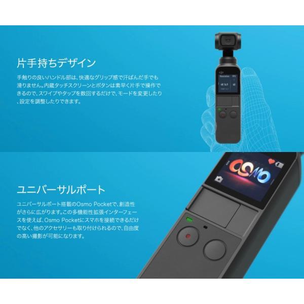 DJI Osmo Pocket コンパクトサイズ 4K対応 ハンドヘルドカメラ CP.OS.00000000.01 ディージェイアイ ネコポス不可 スタビライザー ジンバル DJI正規取扱店 ec-kitcut 06