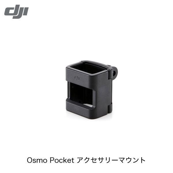カメラアクセサリー DJI ディージェイアイ Osmo Pocket アクセサリーマウント CP.OS.00000005.01 ネコポス不可 ec-kitcut
