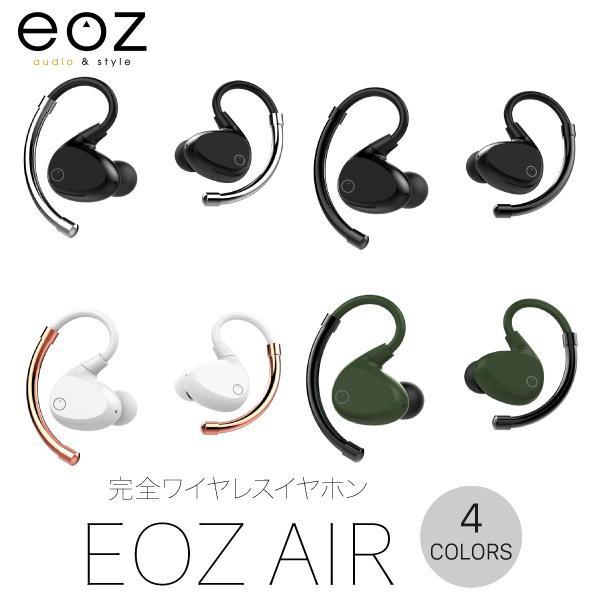 EOZ AIR 完全ワイヤレス イヤホン IPX5 防水  イーオージー Bluetooth 5.0対応 ネコポス不可|ec-kitcut